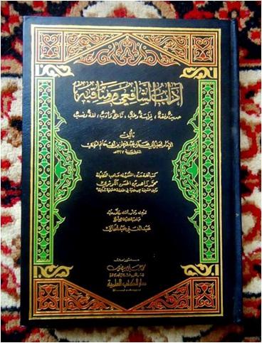 Kitab Adab asy-Syafi'i wa Manaqibuhu