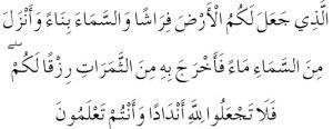 al baqarah 22